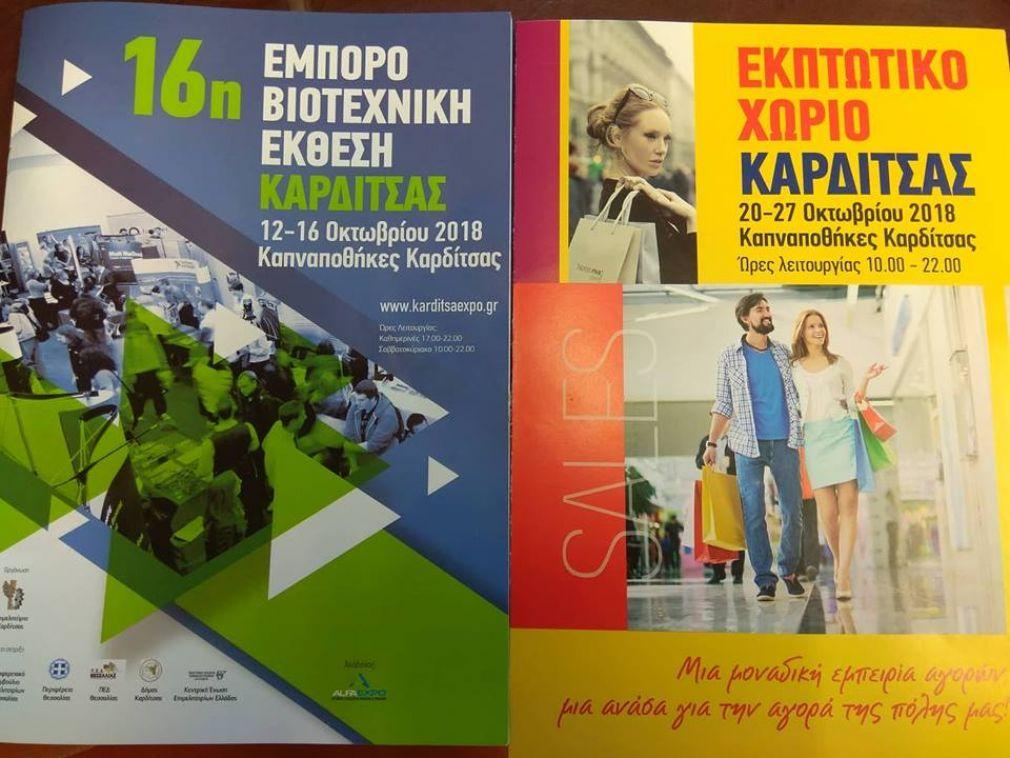 Καρδίτσα: Θετικά μηνύματα συμμετοχής για Εμποροβιοτεχνική και Εκπτωτικό Χωριό