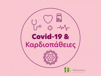 Μελίνα Νταλαπάσχα: Κορωνοϊός και καρδιοπάθειες: Τι πρέπει να προσέχουν οι ασθενείς με καρδιολογικά προβλήματα