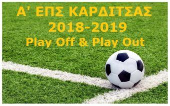 Play Off & Play Out Α' ΕΠΣΚ: Ξέφυγαν Ατρόμητος και Καππαδοκικό