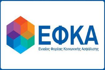 Αναρτήθηκαν τα ειδοποιητήρια του ΕΦΚΑ με 25% έκπτωση για τις ασφαλιστικές εισφορές Φεβρουαρίου