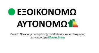 Μετατίθεται η έναρξη αιτήσεων για το «Εξοικονομώ-Αυτονομώ» στη Θεσσαλία