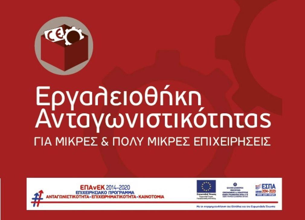Νέα Δράση του ΕΠΑνΕΚ - «Εργαλειοθήκη Ανταγωνιστικότητας Μικρών και Πολύ Μικρών Επιχειρήσεων»