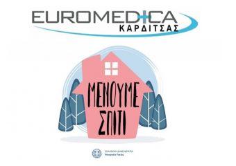 Ανακοίνωση της Euromedica Καρδίτσας σχετικά με τα μέτρα πρόληψης και αντιμετώπισης της πανδημίας του κορωνοϊού