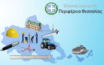 1,5 εκατ. ευρώ για την ολοκλήρωση της μελέτης του δρόμου Λάρισα - Φάρσαλα