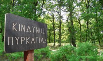 Απαγόρευση κυκλοφορίας σε δάση και περιοχές ειδικής προστασίας της Π.Ε. Λάρισας τη Δευτέρα (2/8)