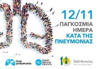 ΙΑΣΩ Θεσσαλίας: Παγκόσμια ημέρα κατά της Πνευμονίας: Αίτια, συμπτώματα, επιπλοκές και θεραπεία της νόσου