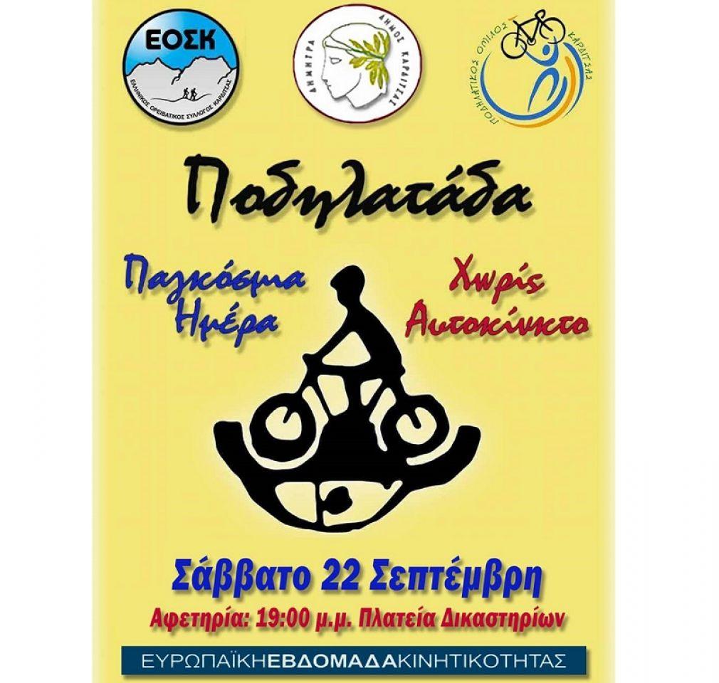 Ποδηλατάδα στην Καρδίτσα για την Παγκόσμια Ημέρα Χωρίς Αυτοκίνητο