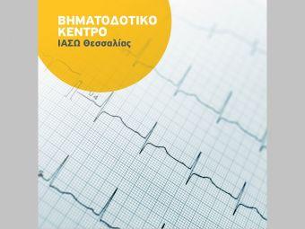 Βηματοδοτικό κέντρο Thorax Heart ΙΑΣΩ Θεσσαλίας