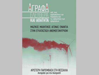 """Αριστερή Παρέμβαση στη Θεσσαλία: """"Όχι στις ανεμογεννήτριες στα Άγραφα"""""""