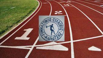 """Τελευταίος """"τερματισμός"""" για τον ιστορικό, Γυμναστικό Σύλλογο Καρδίτσας"""