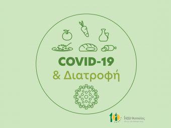 """Ανδρομάχη – Ειρήνη Μπάλλα: """"Συστάσεις του Παγκόσμιου Οργανισμού Υγείας για τη διατροφή των ενηλίκων κατά τη διάρκεια της πανδημίας από τον Covid-19"""""""