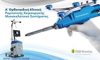 ΙΑΣΩ Θεσσαλίας: Πρώτη Μονοδιαμερισματική Αρθροπλαστική Γόνατος στην Ελλάδα με το Ρομποτικό Σύστημα NAVIO 7