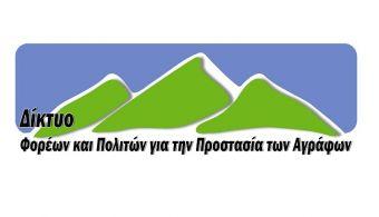 Επιστολή Δικτύου Αγράφων και περιβαλλοντικών οργανώσεων στον Υφ. Περιβάλλοντος για τα αιολικά στ' Άγραφα