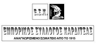 Ανακοίνωση του Εμπορικού Συλλόγου Καρδίτσας για τις ενδιάμεσες εκπτώσεις Μαΐου
