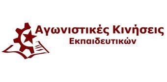 Τα ερωτήματα των εκλογών αντιπροσώπων για το 19ο συνέδριο της ΟΛΜΕ στην ΕΛΜΕ Καρδίτσας