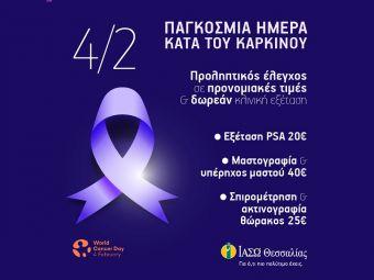 Προληπτικός Έλεγχος κατά του Καρκίνου σε προνομιακές τιμές από το ΙΑΣΩ Θεσσαλίας
