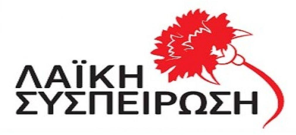 """Λαϊκή Συσπείρωση Θεσσαλίας: """"Πρόταση για την ολοκληρωμένη και έγκαιρη υλοποίηση του προγράμματος καταπολέμησης των κουνουπιών"""""""