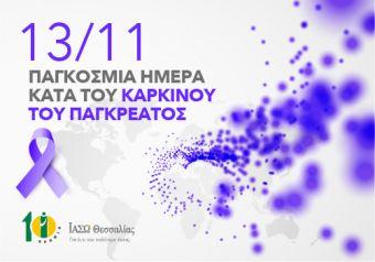 ΙΑΣΩ Θεσσαλίας: 13 Νοεμβρίου Παγκόσμια Ημέρα κατά του Καρκίνου του Παγκρέατος