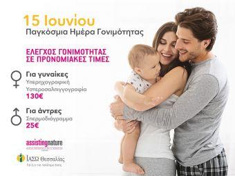 ΙΑΣΩ Θεσσαλίας: Έλεγχος Γονιμότητας σε προνομιακές τιμές!